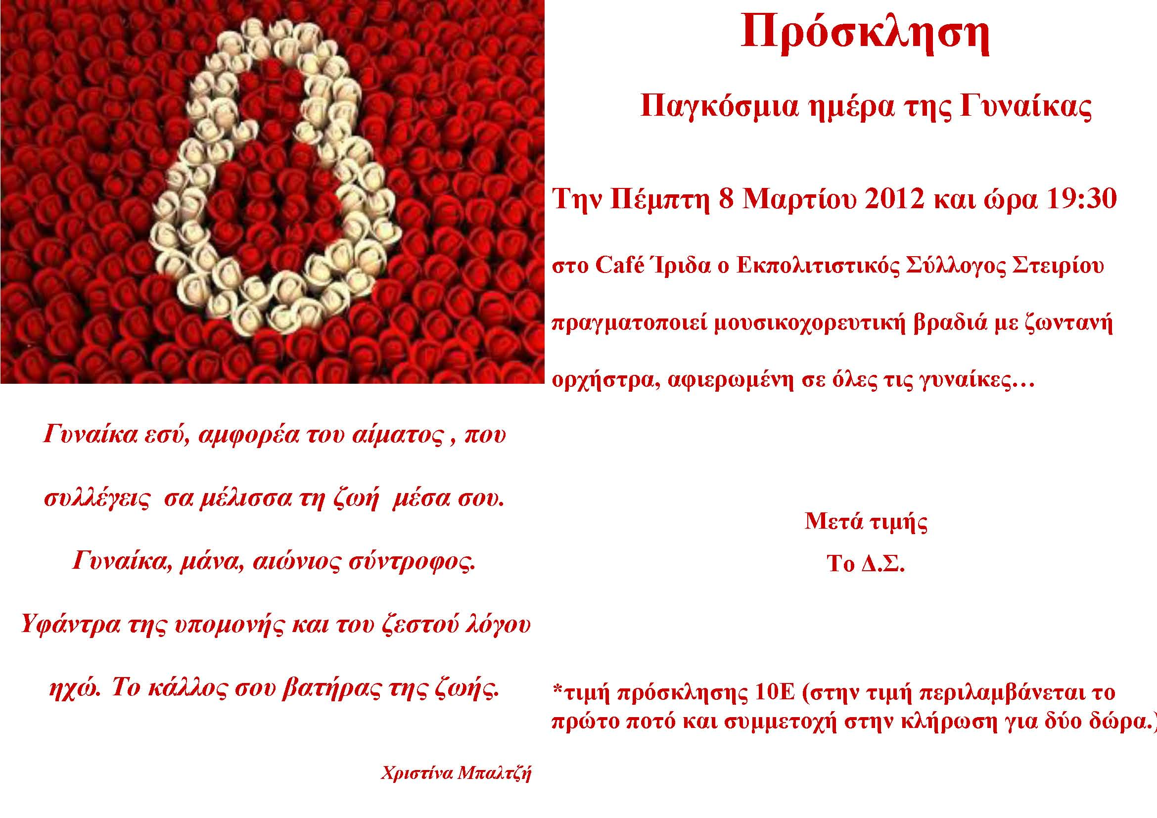 http://steirida1.files.wordpress.com/2012/03/ceb3cf85cebdceb1ceafcebaceb1-ceb5cf83cf8d-ceb1cf86ceb9cf83ceb12_page_12.jpg