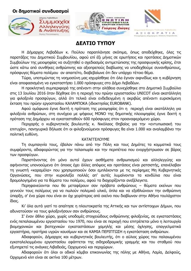 ΔΕΛΤΙΟ ΤΥΠΟΥ ΠΡΟΣΦΥΓΕΣ 24 07 2016_001