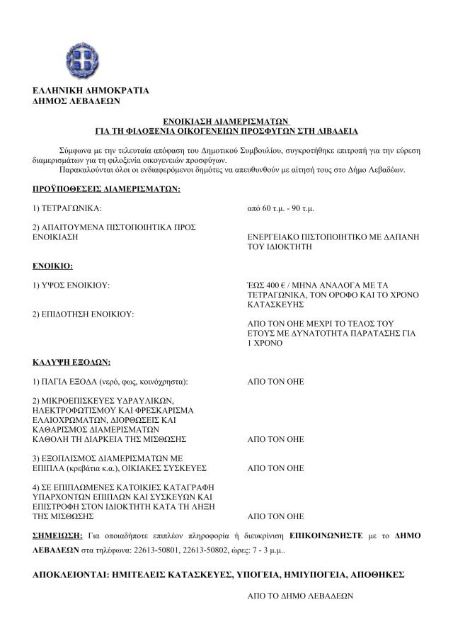 ΑΝΑΚΟΙΝΩΣΗ-ΣΠΙΤΙΑ-ΔΙΑΜΕΡΙΣΜΑΤΑ_001
