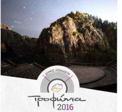 trofonia-foto2016