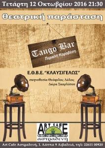 tango_bar_web