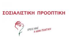 sosialistiki-prooptiki-697x429