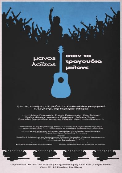 Μάνος Λοΐζος: όταν τα τραγούδια μιλάνε  στα Άσπρα Σπίτια